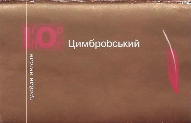 Cymbrovskyj+FRONTUkr