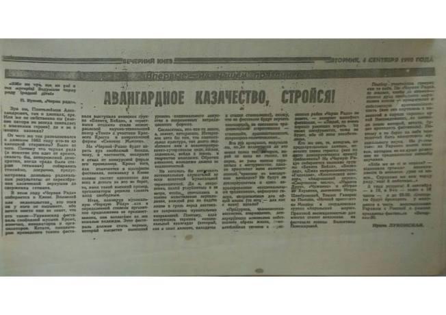 Вечерний Киев, 1990